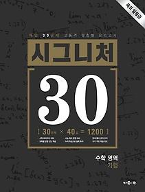 시그니처 30 수학 영역 가형