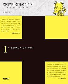 [세트] 김태권의 십자군 이야기 (전5권)