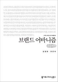 브랜드 어바니즘 (큰글씨책)