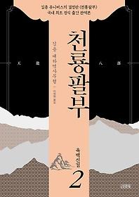 천룡팔부 2