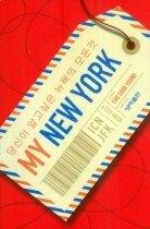 "<font title=""마이 뉴욕 MY NEW YORK - 08~09 최신 개정판"">마이 뉴욕 MY NEW YORK - 08~09 최신 개정...</font>"