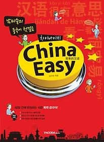 """<font title=""""남미숙의 중국어 첫걸음 차이나이지 China Easy"""">남미숙의 중국어 첫걸음 차이나이지 China ...</font>"""