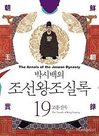 박시백의 조선왕조실록 19 (2015년 개정판)