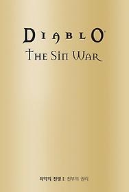 디아블로 - 죄악의 전쟁1 한정판