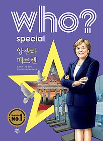 who? special 앙겔라 메르켈