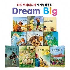 "<font title=""[릴리퍼트] TBS 브리태니커 드림빅 (Dream Big) 세계명작동화_인생과 교훈편 (전10권)"">[릴리퍼트] TBS 브리태니커 드림빅 (Dream ...</font>"