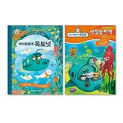바다 탐험대 옥토넛 그림책 + 색칠놀이책 패키지