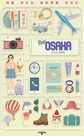 퍼스트 오사카