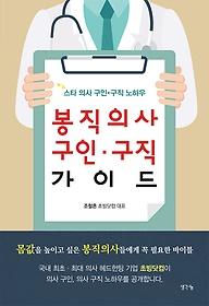 봉직의사 구인·구직 가이드 : 스타 의사 구인·구직 노하우