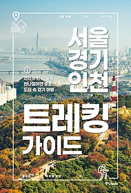 서울 경기 인천 트레킹 가이드