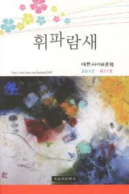 대한사이버문학 2012 제17호
