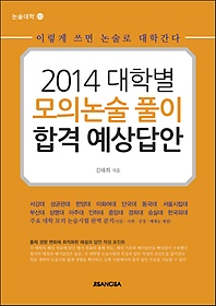 "<font title=""2014 대학별 모의논술 풀이 합격 예상답안 (2013)"">2014 대학별 모의논술 풀이 합격 예상답안 ...</font>"