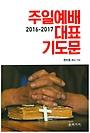 주일예배 대표 기도문 2016-2017