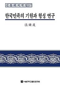 한국민족의 기원과 형성 연구