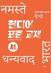 힌디어 표준 교재 A1