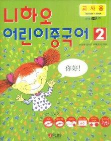 니하오 어린이 중국어 2 - 교사용