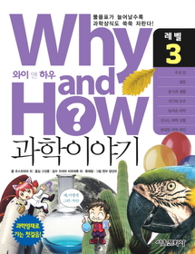 Why and How 과학이야기 - 레벨 3