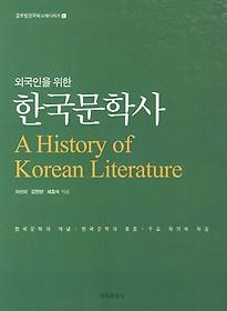 외국인을 위한 한국문학사