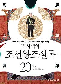 박시백의 조선왕조실록 20 (2015년 개정판)