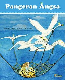 "<font title=""백조 왕자 (인도네시아어, Pangeran Angsa)"">백조 왕자 (인도네시아어, Pangeran Angs...</font>"