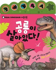 공룡이 살아있다 (사운드북)