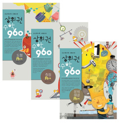 상위권 수학 960 A단계 패키지 (1학년)