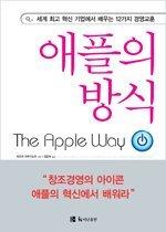 애플의 방식