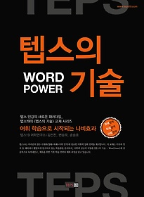 "<font title=""텝스의 기술 WORD POWER (텝스19 어학연구소)"">텝스의 기술 WORD POWER (텝스19 어학연구...</font>"