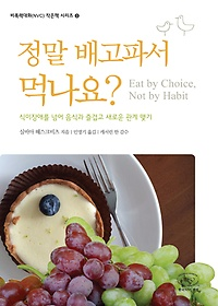 정말 배고파서 먹나요? : 식이장애를 넘어 음식과 즐겁고 새로운 관계 맺기