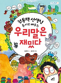 """<font title=""""김용택 선생님 동시로 배우는 우리말은 재밌다"""">김용택 선생님 동시로 배우는 우리말은 재...</font>"""