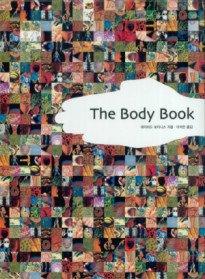 바디북 The Body Book