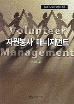 자원봉사 매니지먼트