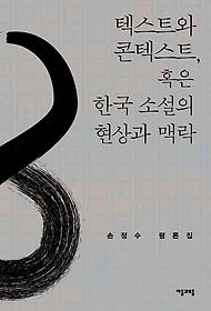 텍스트와 콘텍스트, 혹은 한국 소설의 현상과 맥락 : 손정수 평론집