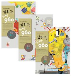 상위권수학 960 P단계 패키지