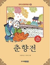 한국 고전문학 읽기 2 - 춘향전
