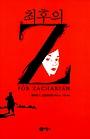 최후의 Z