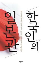 한국인의 일본관 : 한일국교정상화 50주년에 우리의 일본관을 뒤돌아본다