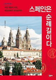 스페인은 순례길이다 (큰글자도서)