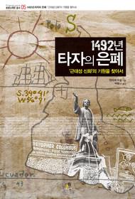 1492년 타자의 은폐