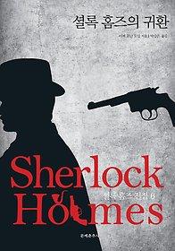 셜록 홈즈 전집 6 - 셜록 홈즈의 귀환