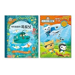 바다 탐험대 옥토넛 그림책 + 색칠스티커북 패키지