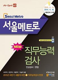Seoul Metro 서울메트로 직무능력검사 인성검사 면접 (2016)