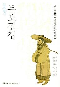 정본완역 두보전집 제3권