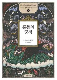 앰버 연대기 5 - 혼돈의 궁정 (완결)