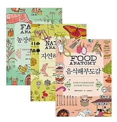 음식+자연+농장 해부도감 3권 세트