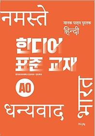 힌디어 표준 교재 A0