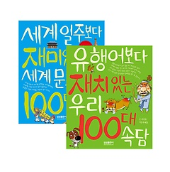 세계문화유산 100 + 우리 100대 속담