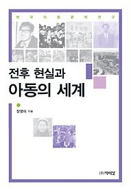 전후 현실과 아동의 세계 : 한국아동문학연구