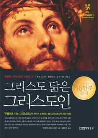 그리스도 닮은 그리스도인