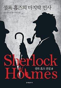 "<font title=""셜록 홈즈 전집 8 - 셜록 홈즈의 마지막 인사"">셜록 홈즈 전집 8 - 셜록 홈즈의 마지막 ...</font>"